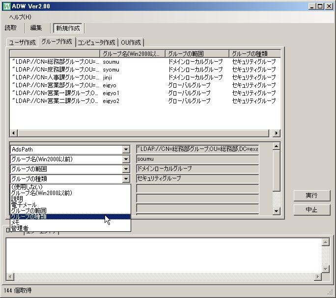 水銀室 -ADW- ActiveDirectoryグ...
